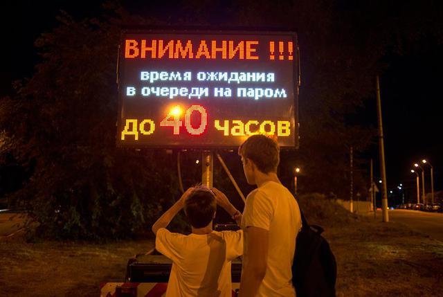Керченская паромная переправа